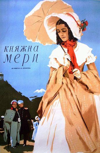 Княжна Мери (1955) | Фильмы, Плакат, Постер фильма  Княжна Мери Рисунок