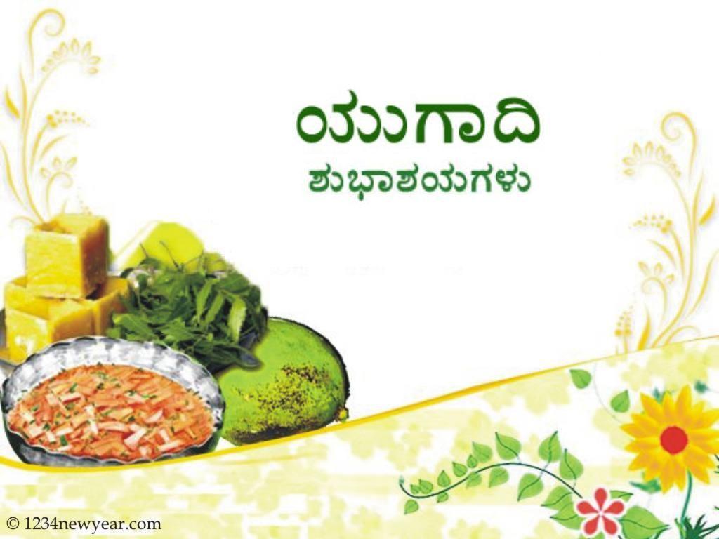 Ugadi Festival Kannada Yugadi Kannada Greetin...