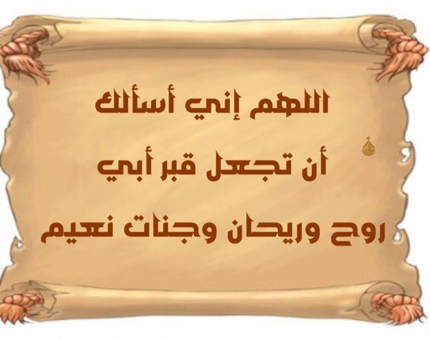 Pin By أدعية إسلامية دعاء أأذكار الج On اللهم ارحم أبى Arabic Calligraphy Calligraphy