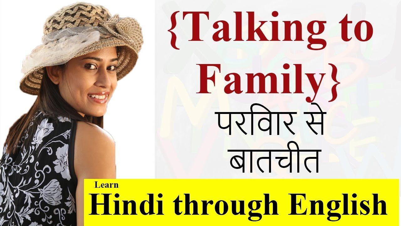 Learn Hindi through English Talking to family (परिवार से