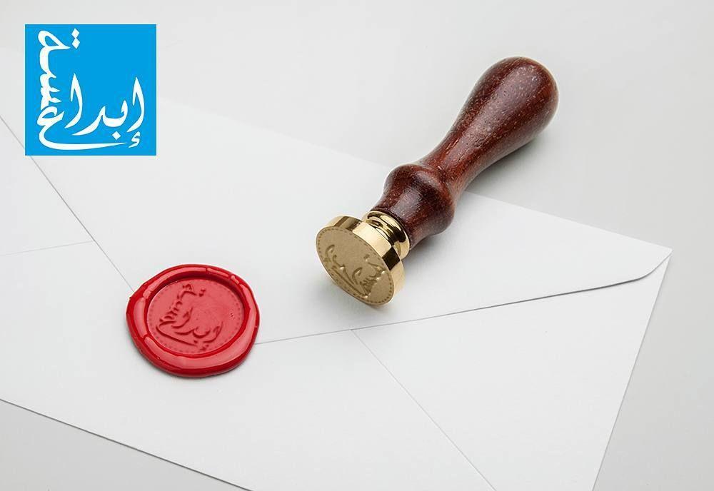 دعونا نضيف لمستنا المبدعة إلى أعمالكم المميزة دعاية إعلان طباعة تصميم كروت بزنس كارد بروشورات لوحات ستيكر Wine Logo Design Wax Seal Stamp Seal Design