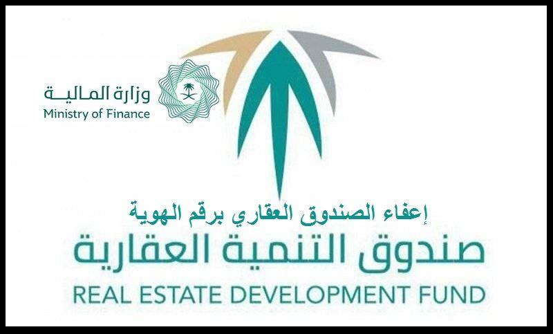 إعفاء صندوق التنمية العقاري برقم الهوية 1442 Real Estate Development Home Decor Decals Finance