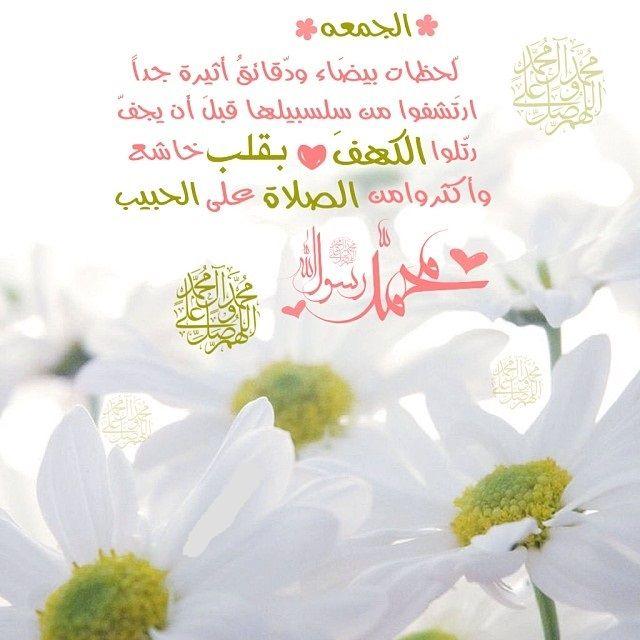 Pin By رغــــــد On بطـاقـات صبـاحيـة واسـلاميـة Prayers Islamic Quotes Blessed