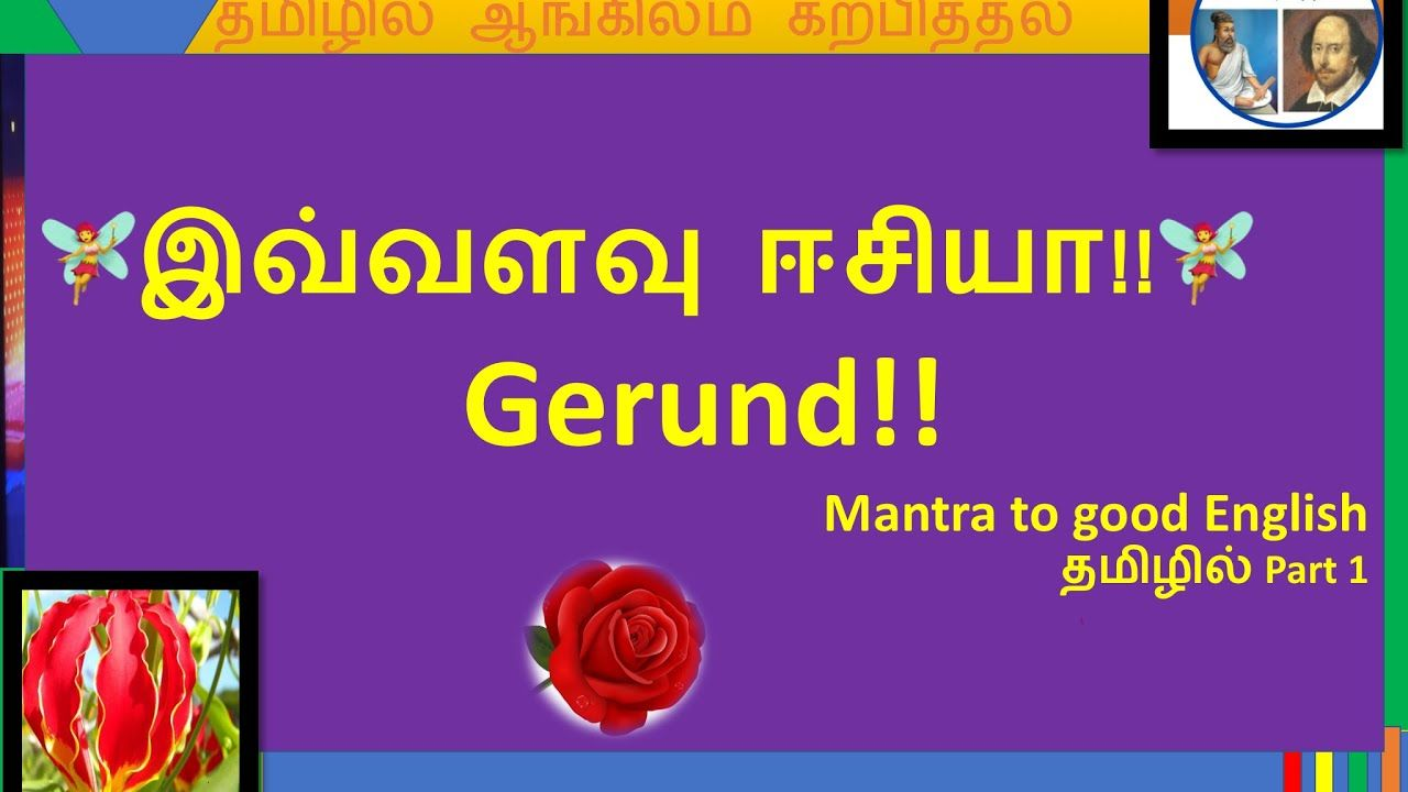 Understand And Write English Sentence The Gerund Explained In Tamil Lesson 42 Youtube English Sentences Lesson Learn English