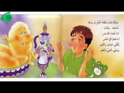 قصص أطفال مصورة وجبة فطور Youtube Fictional Characters Arabic Language Character