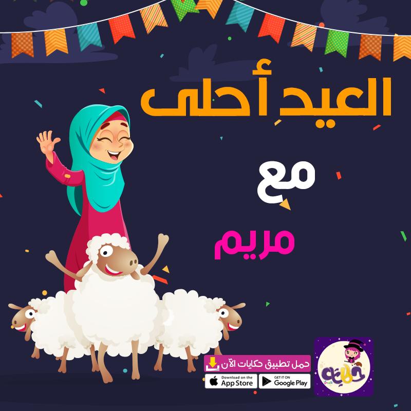 بطاقات تهنئة عيد الاضحى اكتب اسمك على صور عيد الاضحى بالعربي نتعلم App Store Google Play Google Play Play
