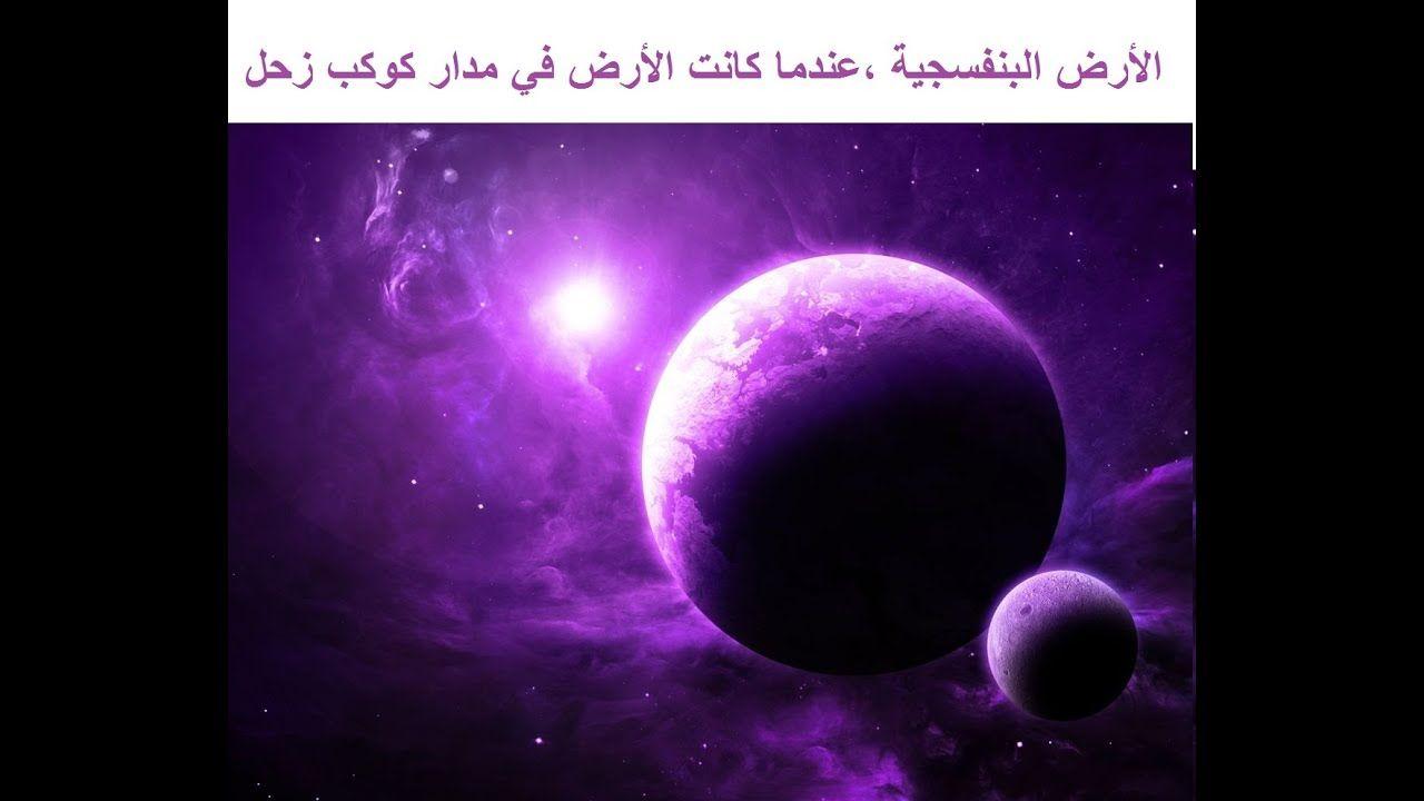 الأرض البنفسجية عندما كانت الأرض في مدار كوكب زحل Celestial Celestial Bodies Body