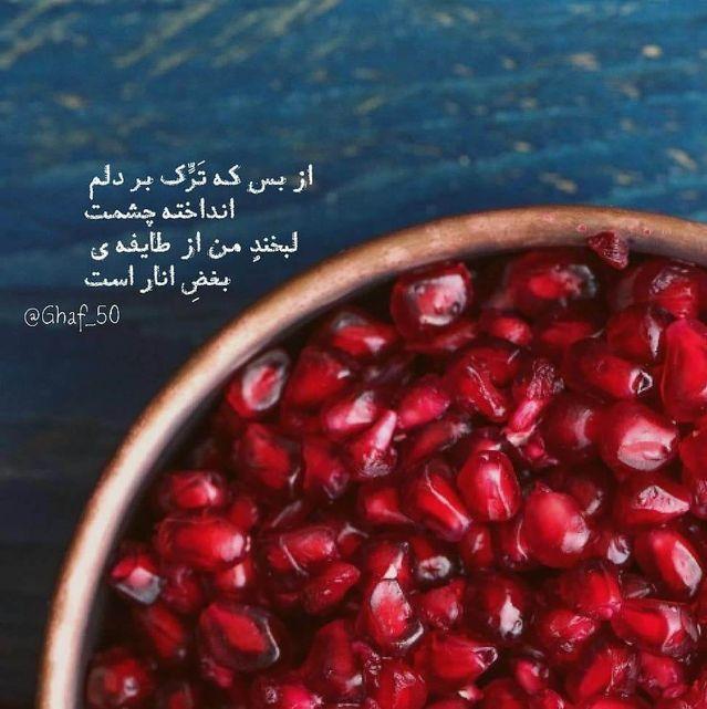لبخند من از طایفه ی بغض انار است Persian Quotes Cute Wallpapers Quotes Islamic Quotes Wallpaper