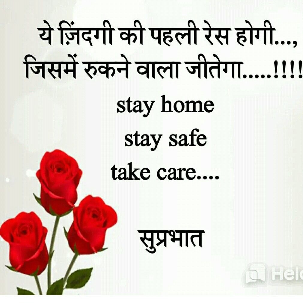 Pin By Om Mandan On Omsa In 2020 Hindi Good Morning Quotes Good Morning Image Quotes Motivational Good Morning Quotes