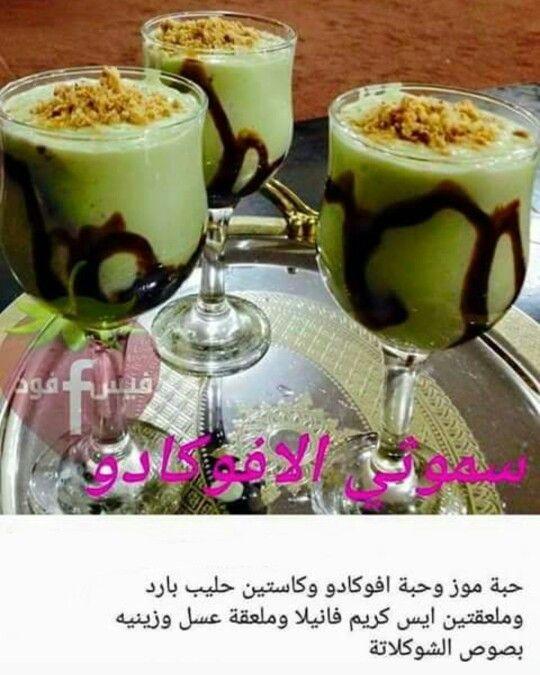 سموثي افوكادو Coffee Drink Recipes Yummy Food