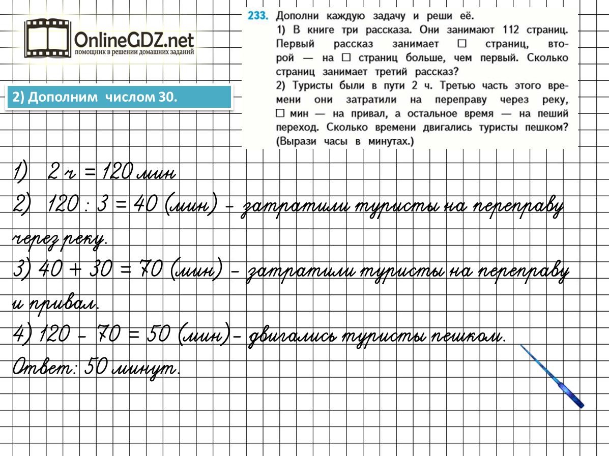 Решение задач по математике демидовой 1 класс решение математических задач с поездами
