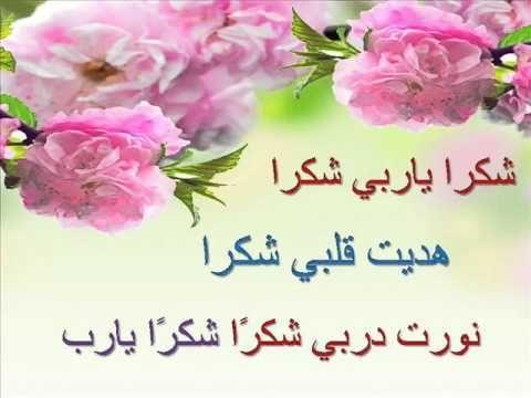 Shukran Ya Rabi Shukran Hadaita Rabi Shukran Quran Recitation Rabi Quran