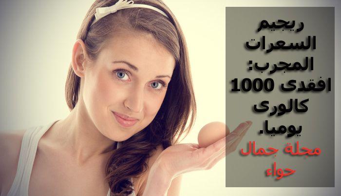 ريجيم السعرات المجرب افقدى 1000 كالورى يوميا مجلة جمال حواء Beauty Beauty Magazine Fabulous
