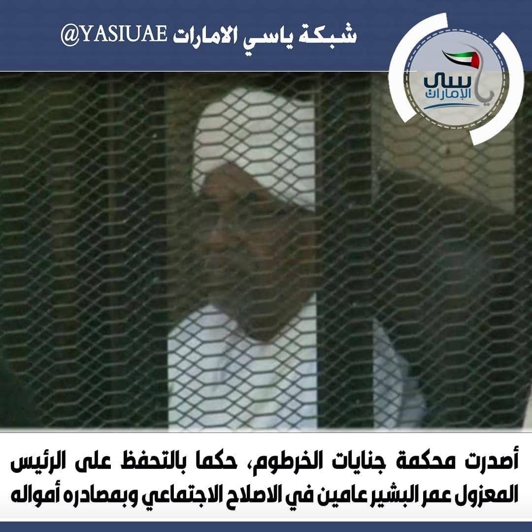 السودان عمر البشير ياسي الامارات شبكة ياسي الامارات Incoming Call Screenshot Incoming Call Screenshots
