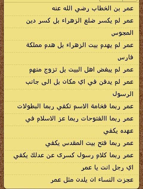 في حب سيدنا عمر بن الخطاب رضي الله عنه