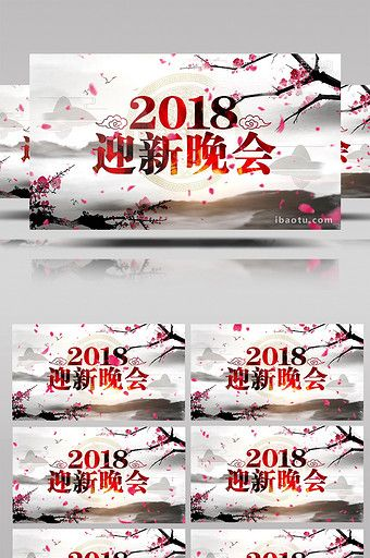 2018 New Year of the Dog chinese style Ink Party AE ...