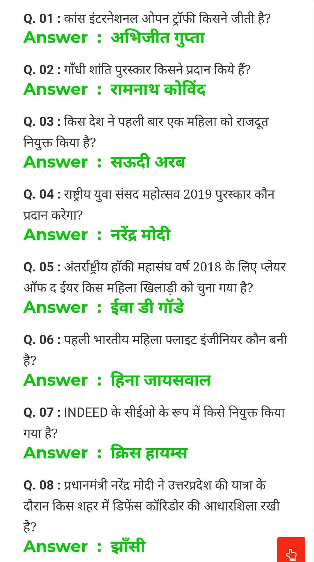 Current Affairs In Hindi 2018 19 Today Gk In Hindi General