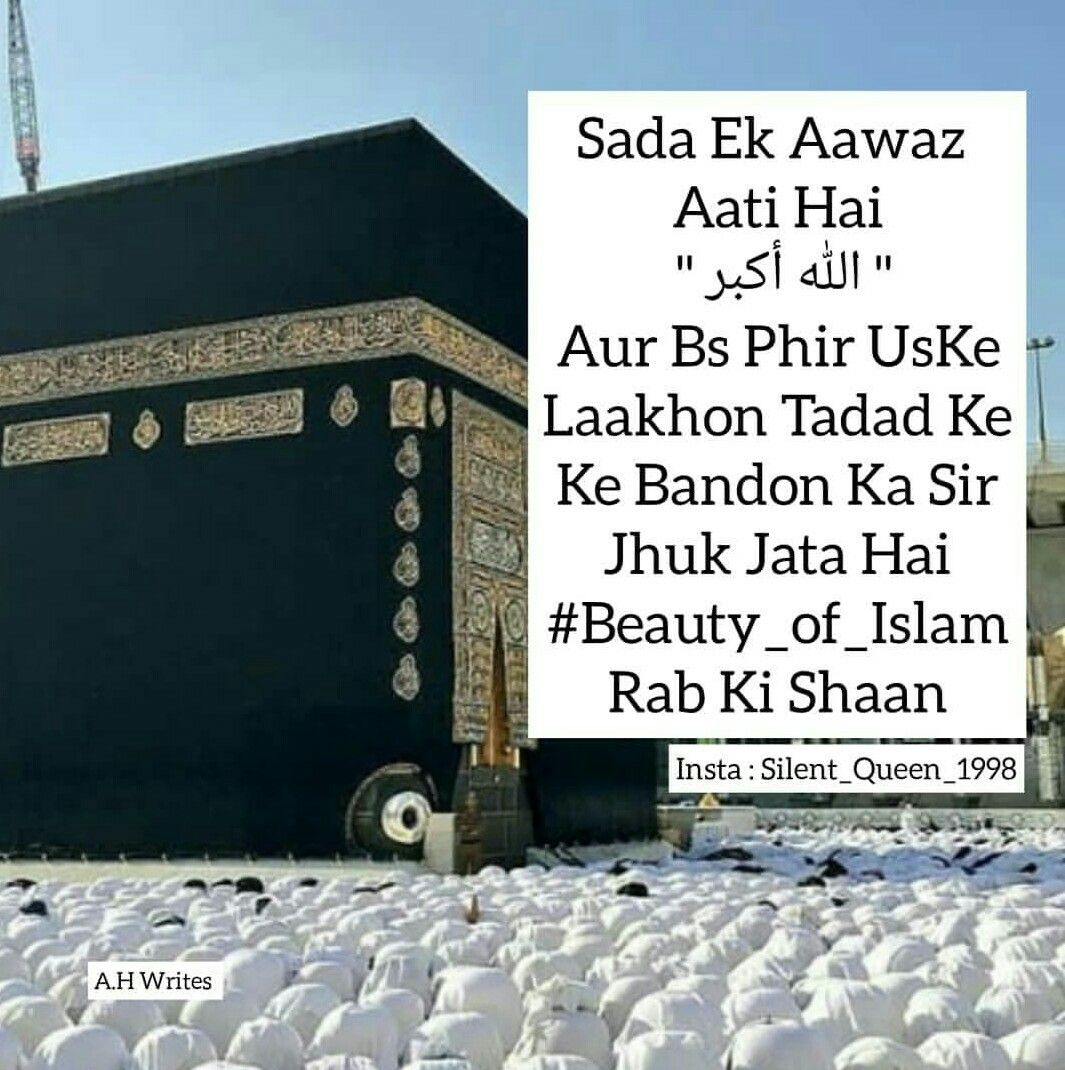 Pin by an on islamic alfaaz with images islam
