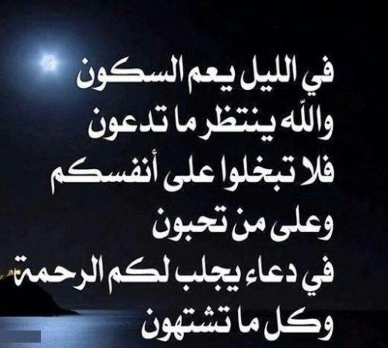 تصبحون على خير Islamic Quotes Quotes Arabic Calligraphy