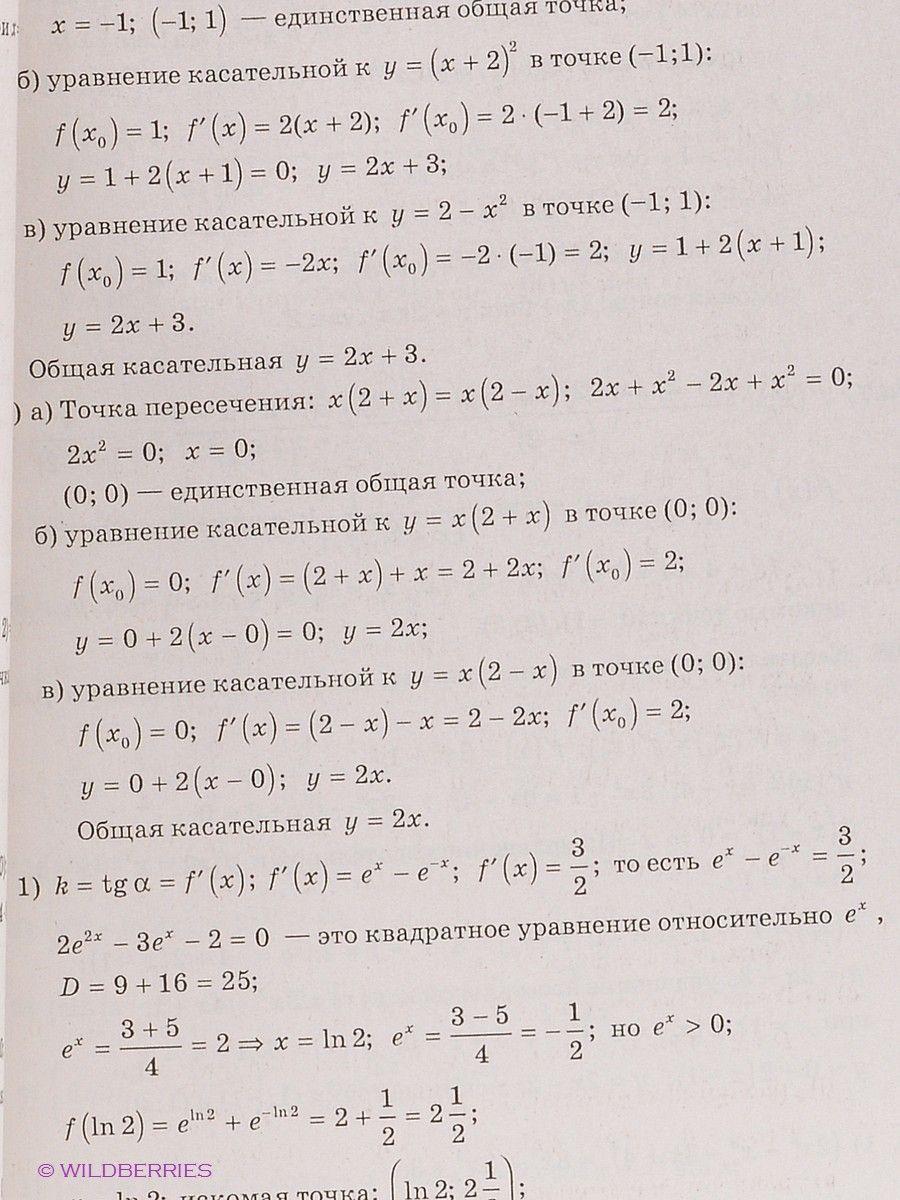 Ответ ру гдз 9 класс