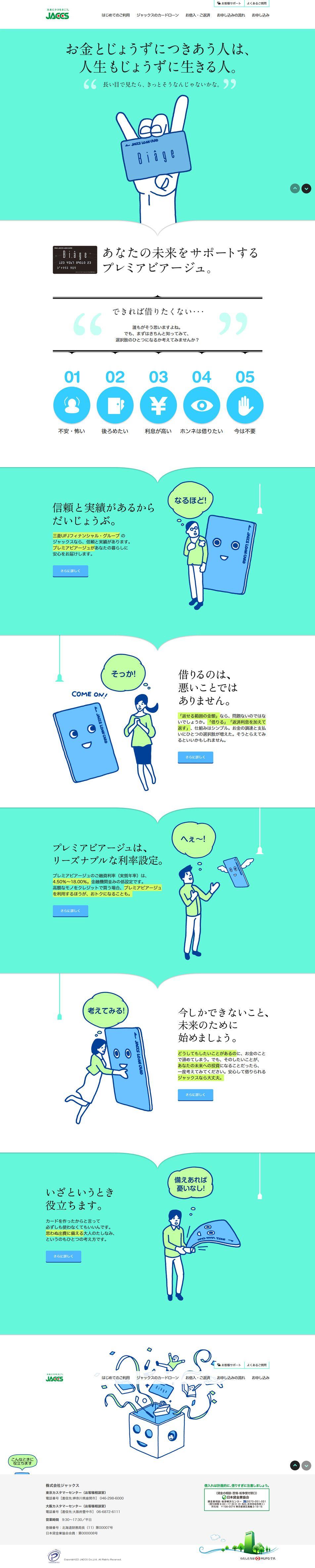 プレミアビアージュ【サービス関連】のLPデザイン。WEBデザイナーさん必見!ランディングページのデザイン参考に(シンプル系)
