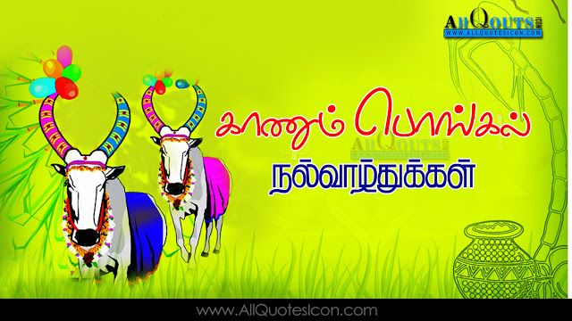 Kaanum pongal wishes tamil kavithai images best hindu festival kaanum pongal wishes tamil kavithai images m4hsunfo