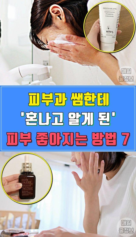 피부과 쌤한테 혼나고 알게된 7가지 피부 좋아지는 방법 피부관리 제품 여드름 치료 여드름 흉터