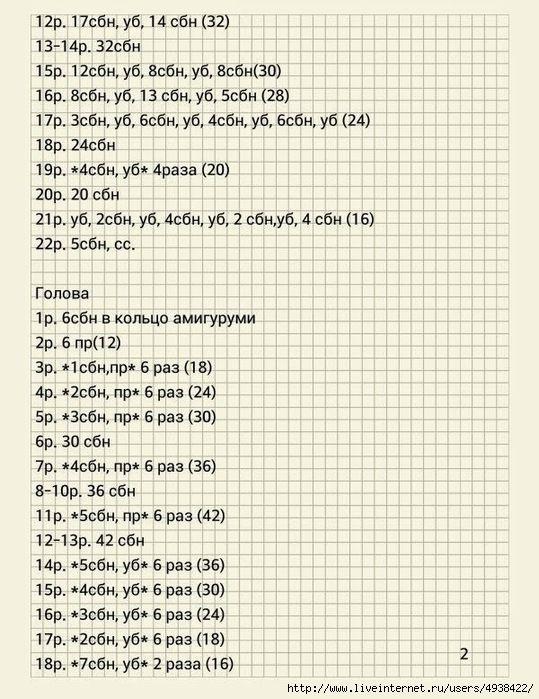 миш3 (539x700, 259Kb)