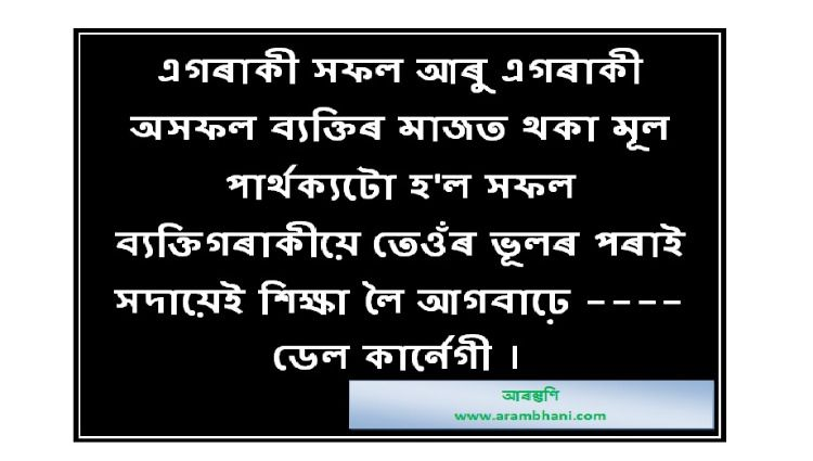 Success Quotes In Assamese Language How To Success In Life Assamese Famous Quotes Friendship Quotes Success Quotes Quotes