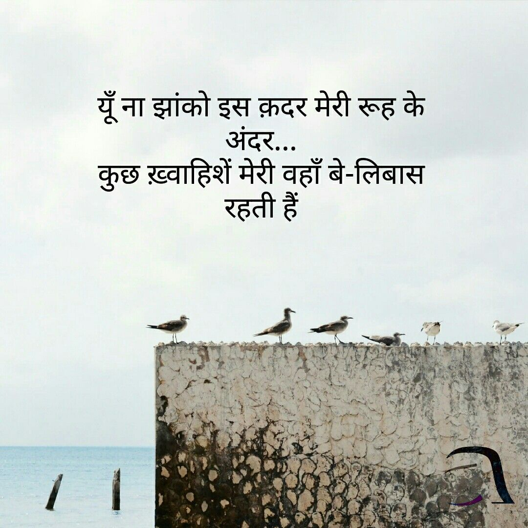 After A Long Time Shayri Love Quotes Rumi Quotes Hindi Quotes