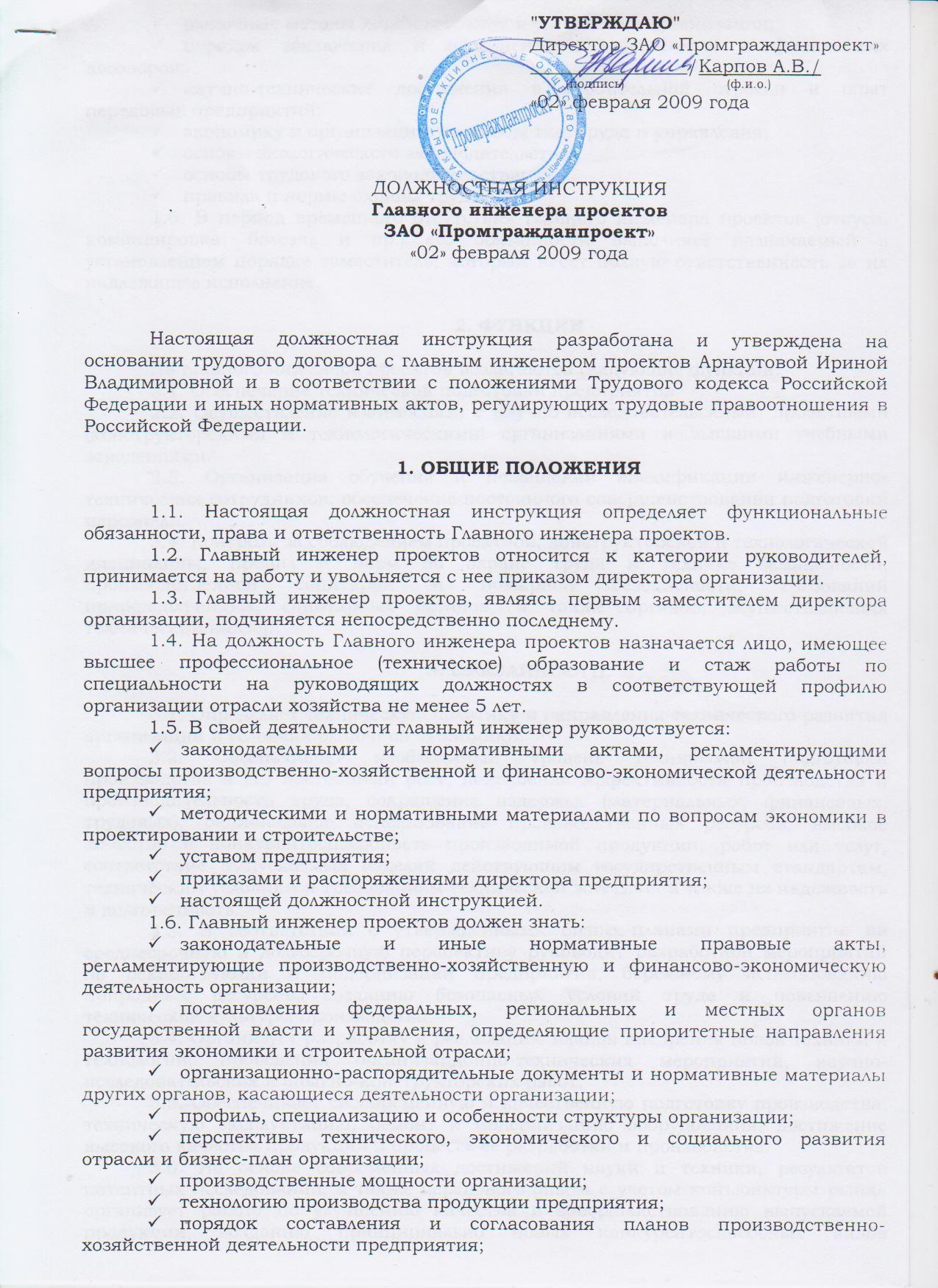 Должностная инструкция главного инженера строительства