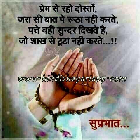 hindi suprabhat