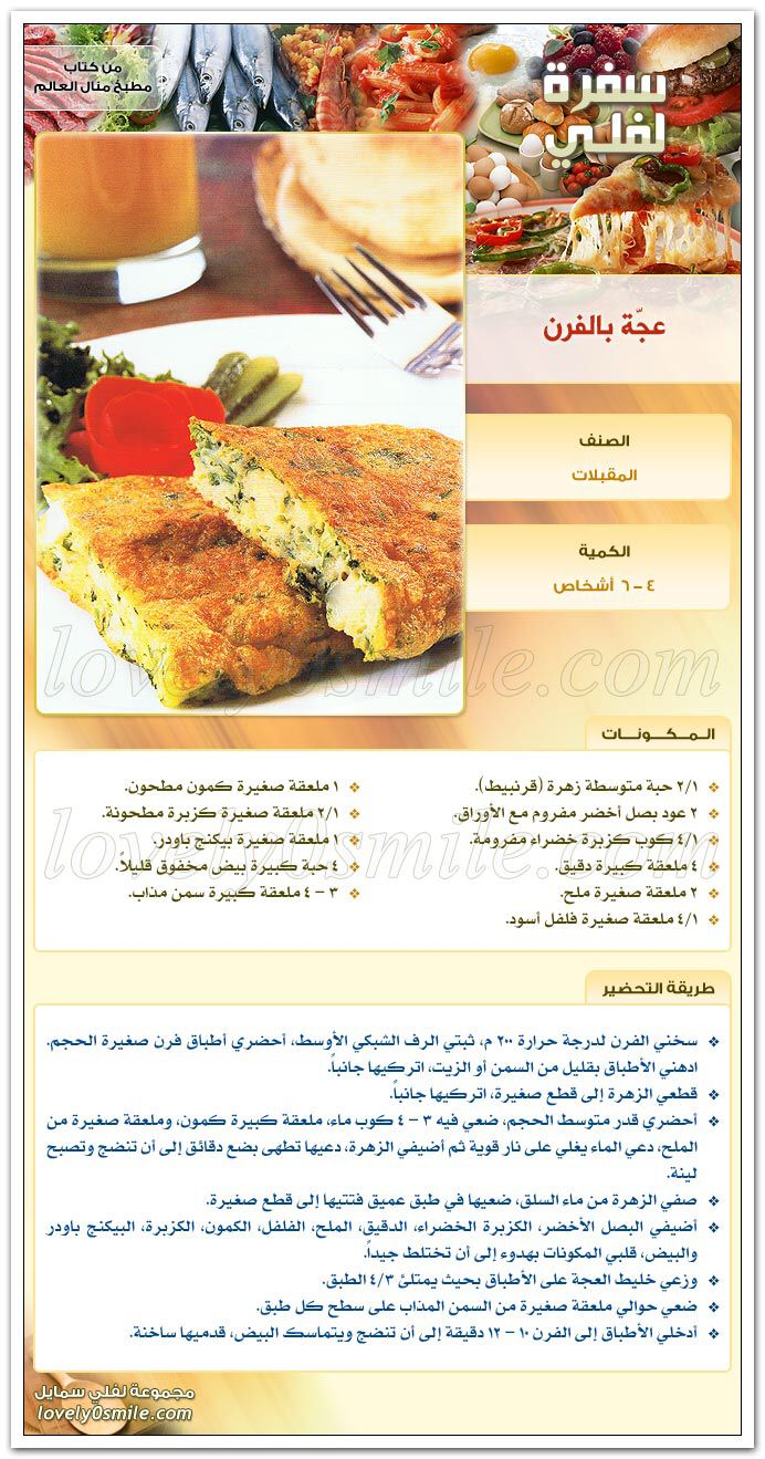 Image From Http Www Qassimy Com Up Users Qassimy Manal Alalem Cookbook Recipes Cooking 2 Jpg Recipes Food Receipes Cooking Recipes
