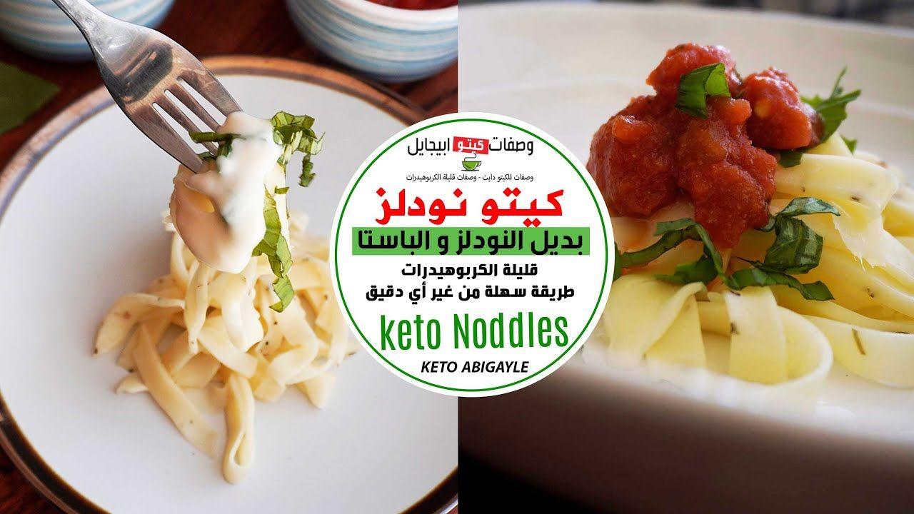 Keto Noddles أزاي نعمل كيتو نودلز من غير أي دقيق طريقة عمل كيتو نودلز Food Chicken Meat