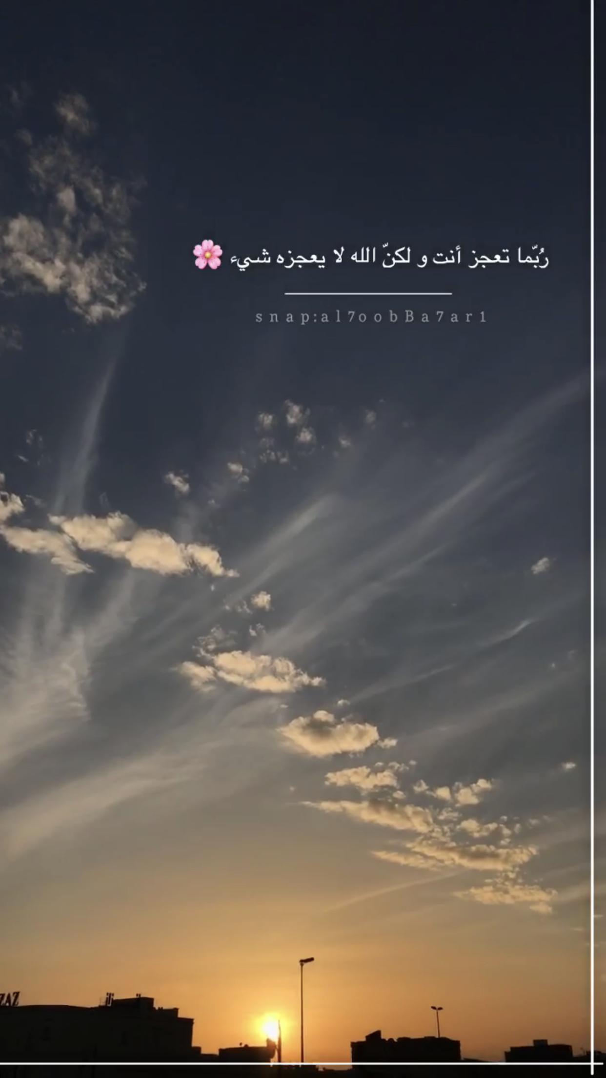 همسة ربما تعجز أنت ولكن الله لايعجزه شيء تصويري تصويري سناب تصميمي تصمي Cover Photo Quotes Beautiful Quran Quotes Quran Quotes Inspirational