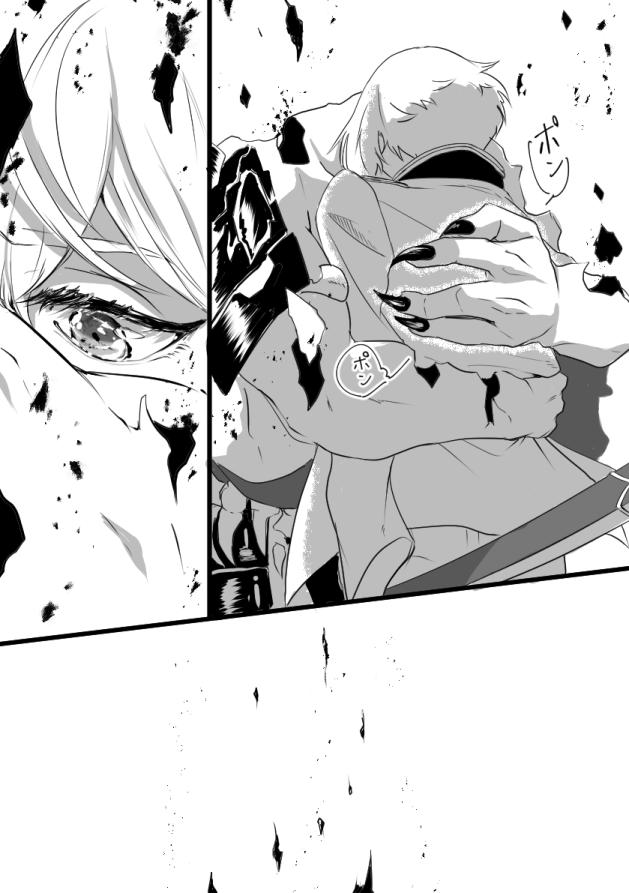 Photo of choss. / August 26, 2018 01:08 Posted Manga | Tsuikomi (provisional)