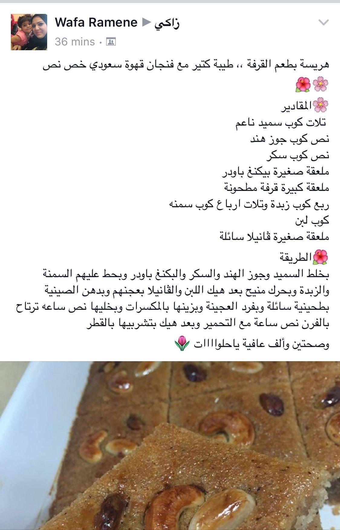 هريسة بطعم القرفة Arabic Desserts Desserts Food
