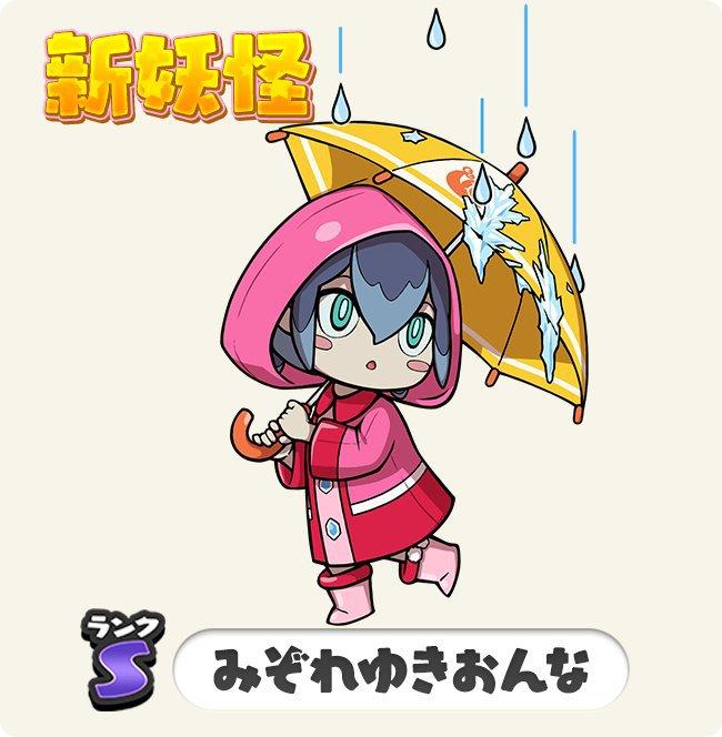 Yokai Watch World Rainy June of Grace Event 🌧【2020】(画像あり