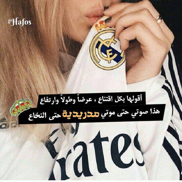 مدريدية Madrid Girl Real Madrid Madrid