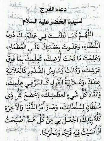 دعاء الفرج لسيدنا الخضر عليه السلام Islamic Quotes Quran Islamic Phrases Islam Facts