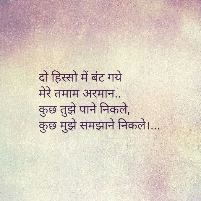 Pin By Rimi Kumar On Hindi Quotes
