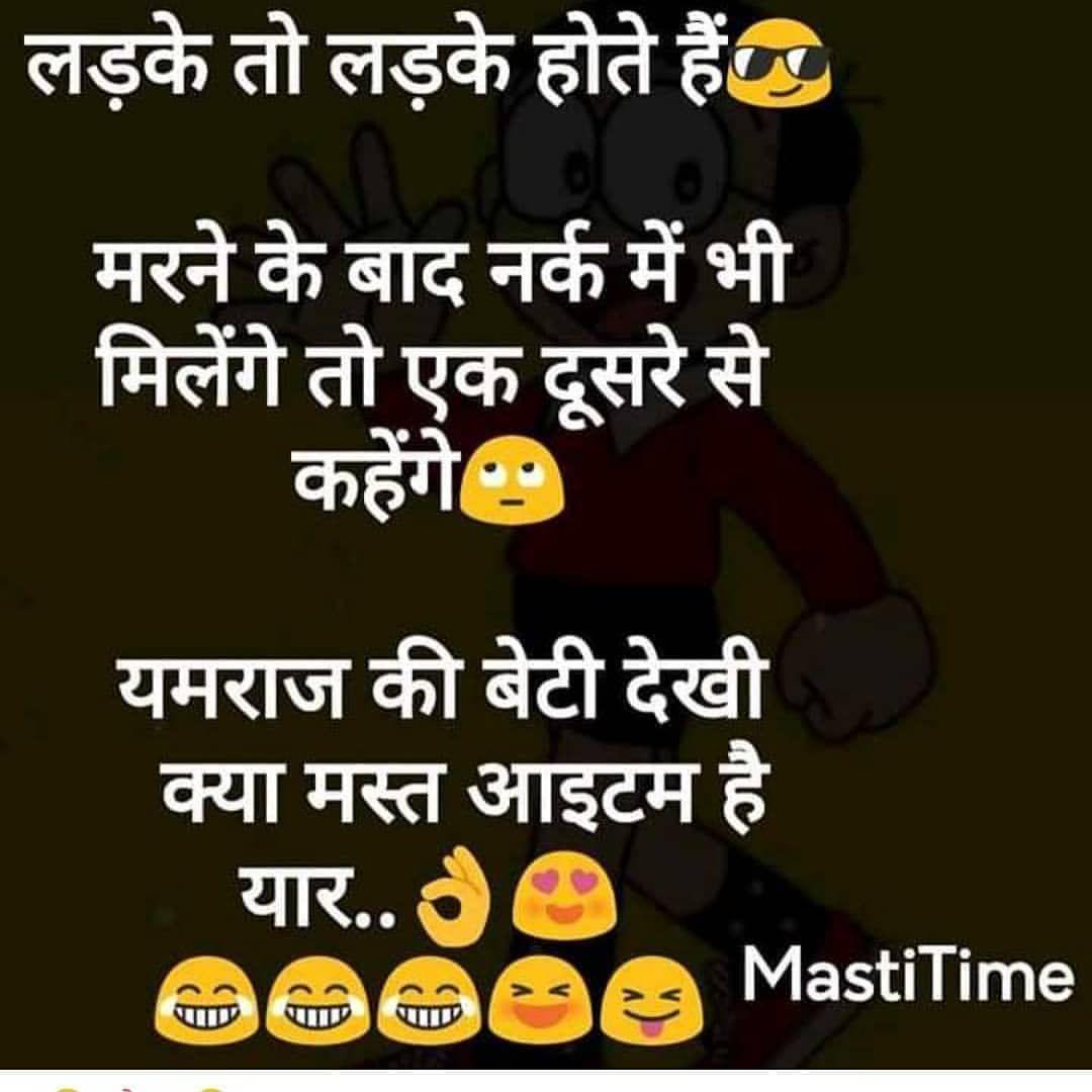 Instagram Post By Whatsapp Hindi Jokes Apr 16 2019 At 10 21am Utc Latest Funny Jokes Funny Quotes Instagram Jokes