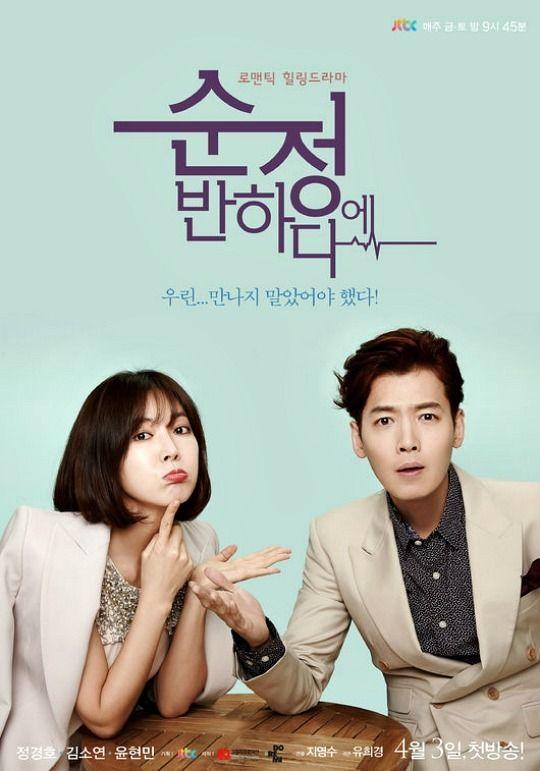 Falling For Innocence Korean Drama Korean Drama Movies Kdrama