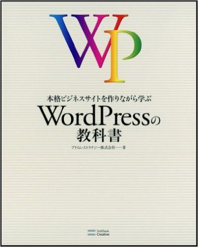 Amazon.co.jp: 本格ビジネスサイトを作りながら学ぶ WordPressの教科書: プライム・ストラテジー株式会社: 本