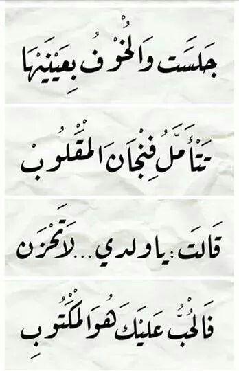 قارئه الفنجان نزار قبانى Arabic Quotes Funny Arabic Quotes Quotes