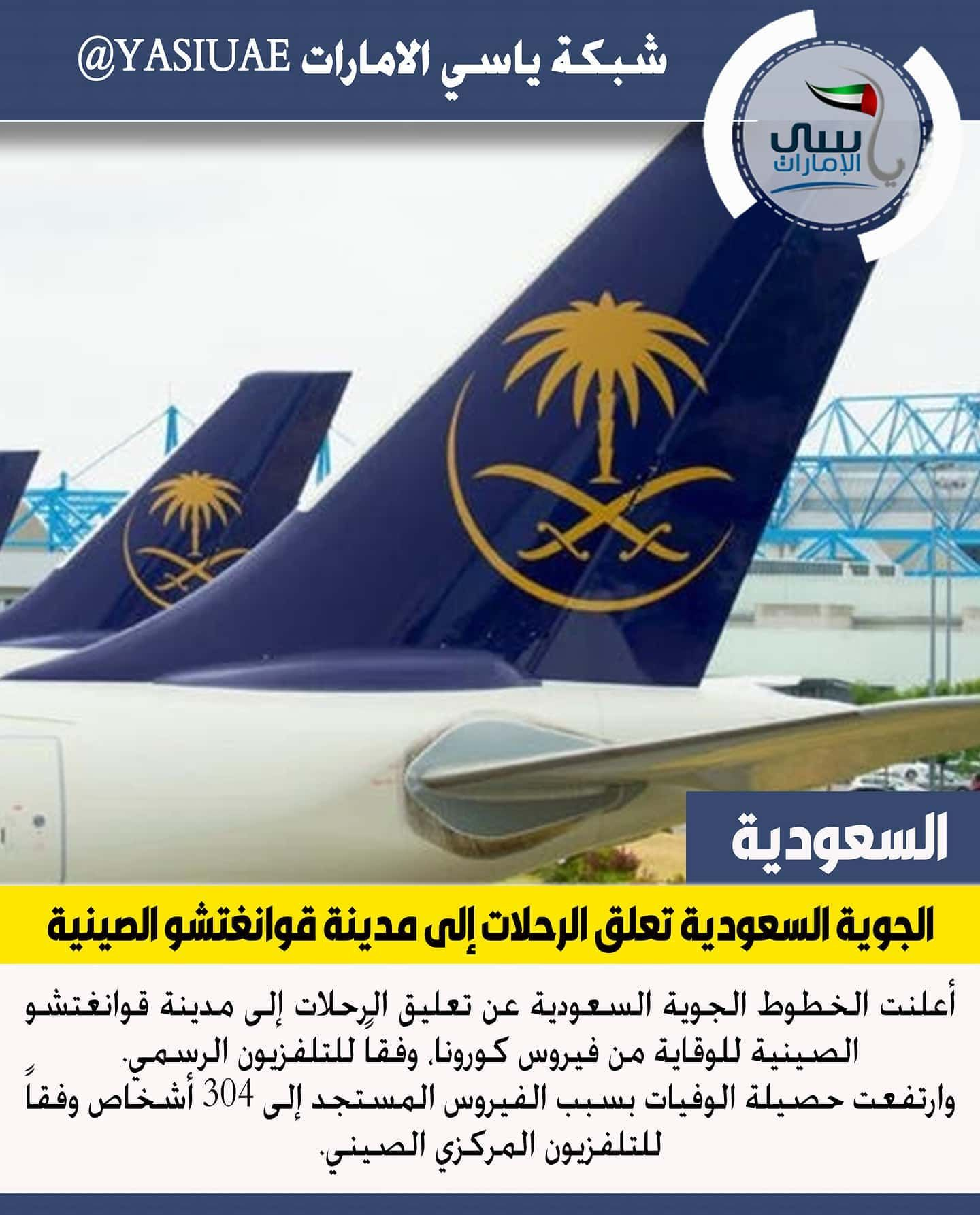 فيروس كورونا الخطوط الجوية السعودية تعلق الرحلات إلى مدينة قوانغتشو الصينية ياسي الامارات شبكة ياسي الامارات اخبار العالم اخبار اخبار الامارات ابوظبي