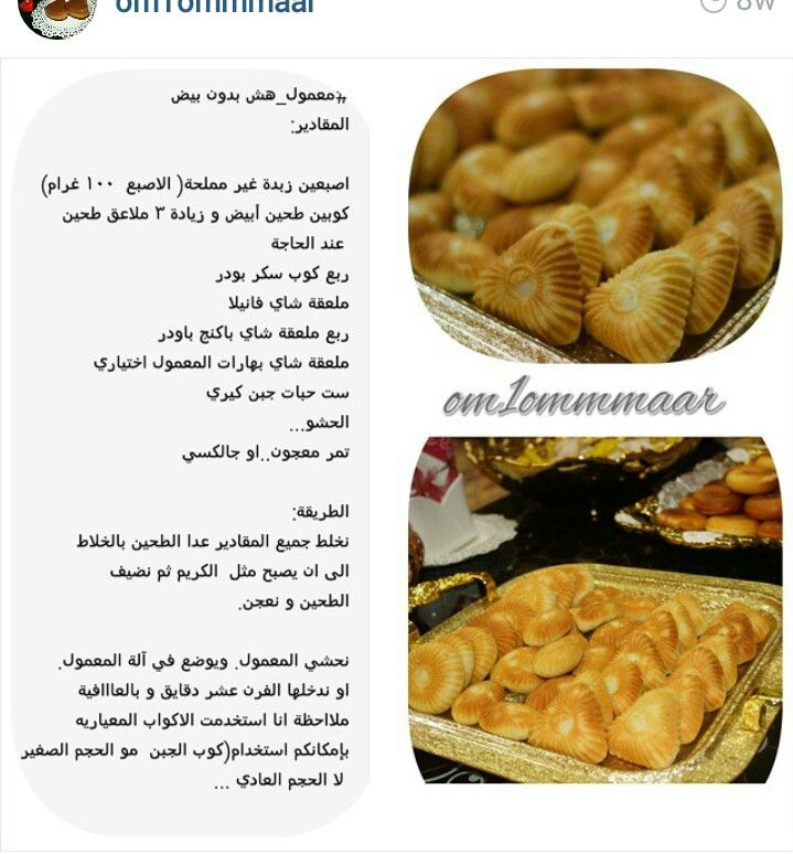 معمول هش بدون بيض Home Baking Arabic Sweets Food