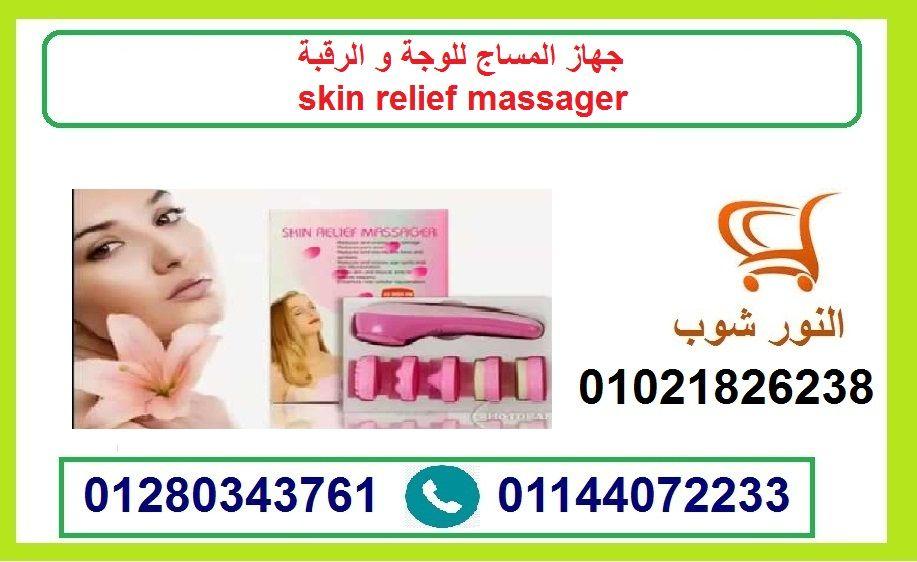 جهاز المساج للوجة و الرقبة Skin Relief Massager