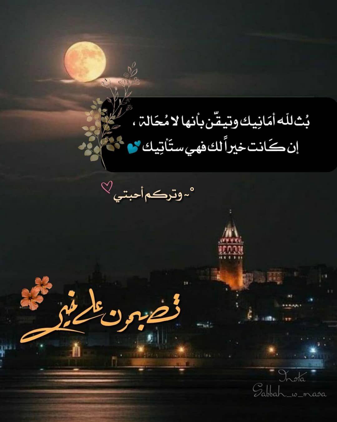 صبح و مساء On Instagram ب ث لله أم ان يك وتيق ن بأنها لا م ح الة إن In 2021 Romantic Words Islamic Quotes Wallpaper Beautiful Wallpapers Backgrounds