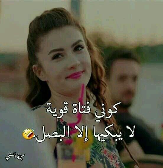 قووويه لا يبكيها شي الا البصل Besties Quotes Funny Quotes Arabic Funny